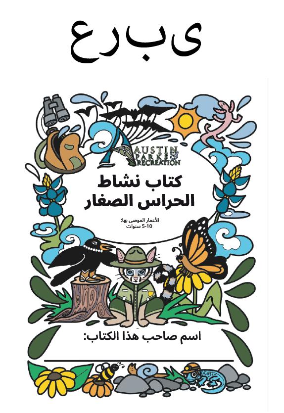 Junior Ranger Activity Book Arabic
